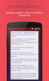 Знакомься ВКонтакте Ekran Görüntüsü