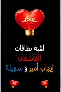 بطاقات صور إيهاب أمير و سهيلة screenshot 0