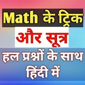 Math short tricks and solve question in hindi