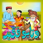 Watayo Fakeer Sindhi 2.1