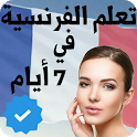 تعلم اللغة الفرنسية للمبتدئين بدون انترنت icon