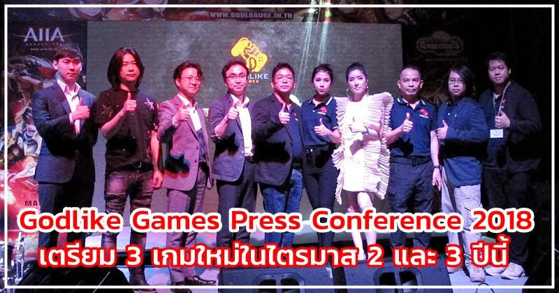 Godlike Games Press Conference 2018 จัดเต็ม 3 เกมใหม่!