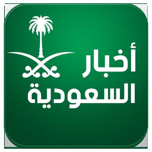 أخبار السعودية اليوم - أخبار عاجلة أخبار المملكة