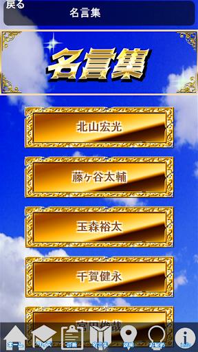 クイズ&相性診断for Kis-My-Ft2~キスマイ検定~ screenshot 5