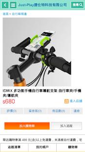 Download 捷仕特科技有限公司 For PC Windows and Mac apk screenshot 1