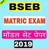 Bihar Board 10th ( matric) Exam Model Paper 2019