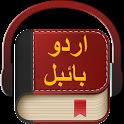 انجیل مقدس اردو icon