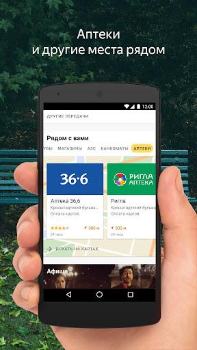 Yandex screenshot 7