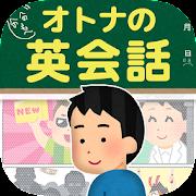 オトナの英会話 - クレイジーな無料英語クイズ