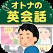 英語学習 POLYGLOTS-英語アプリでTOEICや英語テストの対策!平均でTOEIC200点UP