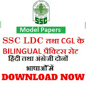 SSC LDC & CGL BILINGUAL PRACTICE SET (HINDI & ENG)