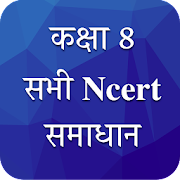 Class 8 NCERT Solutions in Hindi