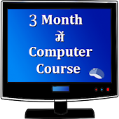 3 month me computer course