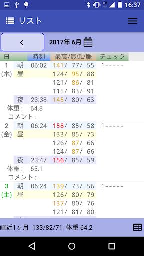 u30cfu30fcu30c8u65e5u8a8c 1.1.1 Windows u7528 3