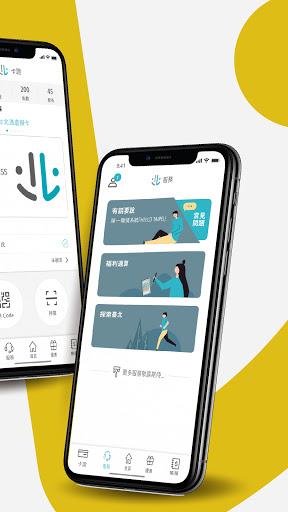 台北通TaipeiPASS screenshot 2