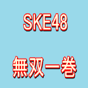 SKE48無双一卷- screenshot thumbnail