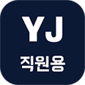 YJ 직원용 icon