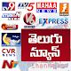 Telugu Live News apk