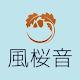 リンパ療法センター風桜音 (app)