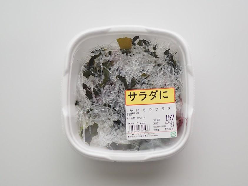 アオキスーパーの海藻サラダ