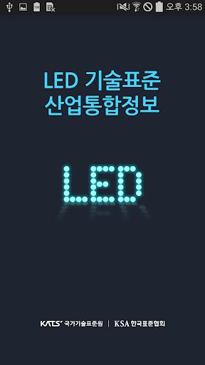 LED 기술표준 산업통합정보