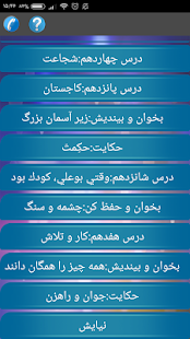 کتاب گویای فارسی پنجم ابتدایی - náhled
