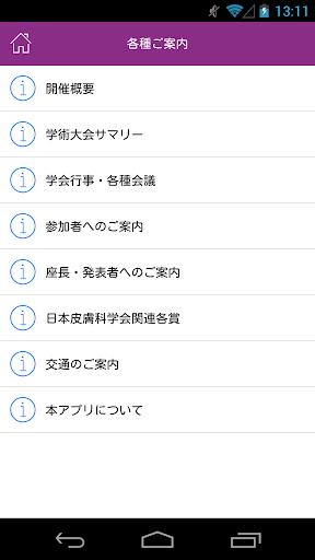 u7b2c116u56deu65e5u672cu76aeu819au79d1u5b66u4f1au7dcfu4f1a My Schedule 1.0 Windows u7528 2