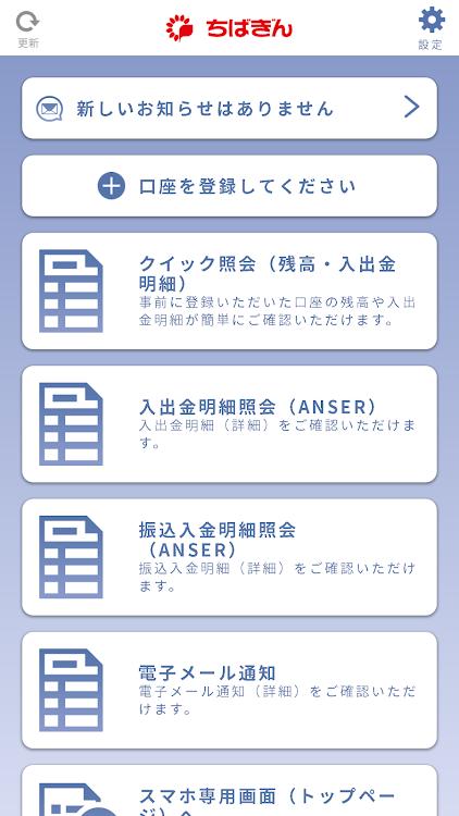 ちばぎん アプリ