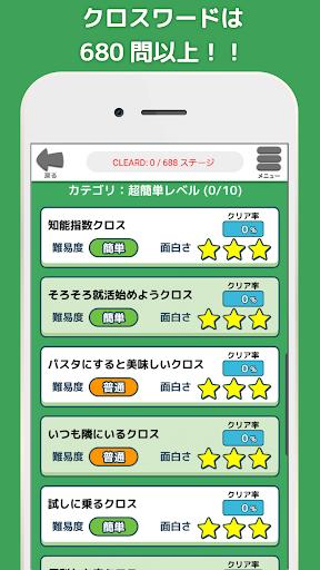 クロスワード 無料 脳トレ 暇つぶしに簡単なパズルゲーム crossword japanese apktreat screenshots 1