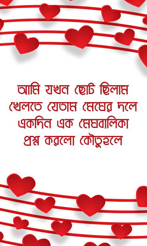 Love Poems in Bangla - Bengali Romantic Poems - Android Apps on ...