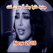 دنيا بطمة  2018 - Dounia Batma APK
