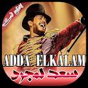 جميع اغاني سعد لمجرد بدون انترنت icon
