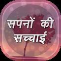 Sapno Ki Sacchai -Dreams truth icon