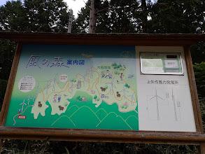 風の森案内図
