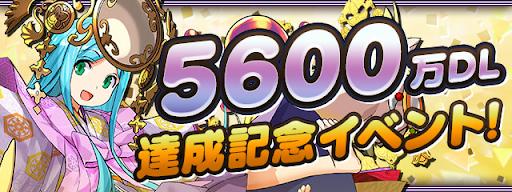 5600万DL達成記念イベント