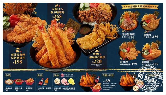 拉瑪右手泰式咖哩丼菜單