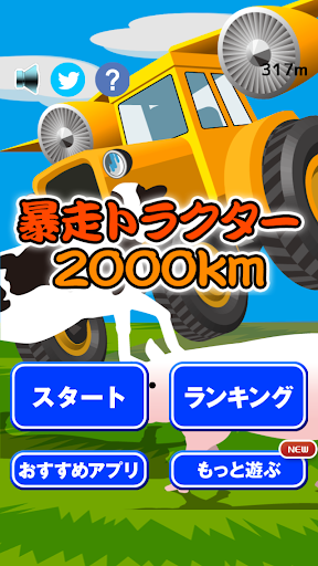 暴走トラクター2000km