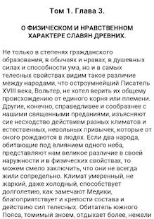 Учебник львов русский язык 8 класс читать