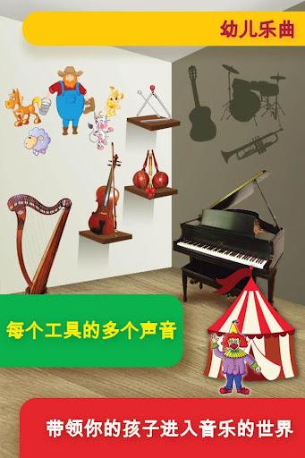 儿童音乐旋律 乐器声音和童谣