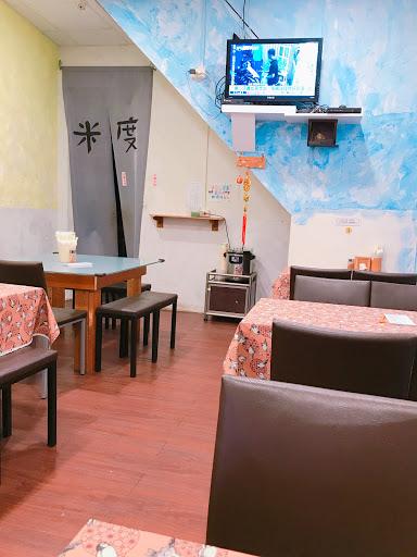 米度咖哩餐廳