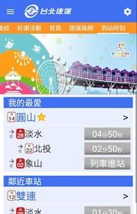 台北捷運Go - náhled