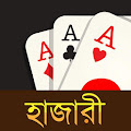 Hazari (হাজারী) - 1000 Points Card Game download