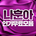 나훈아 인기무료모음 - 나훈아 베스트 최신 영상과 커뮤니티 채팅 icon
