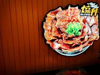 燒丼株式會社 松山車站店
