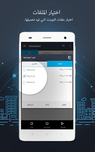 MediaGet - عميل تورنت screenshot 3