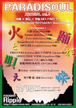 Photo: 沖縄イベント「PARADISOUL」フライヤー 試作 2013.02.21