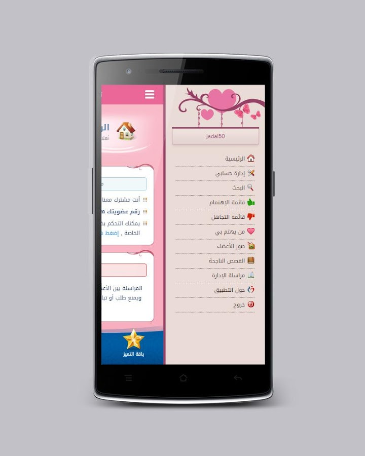 ‫مودة : زواج اسلامي‬‎- screenshot