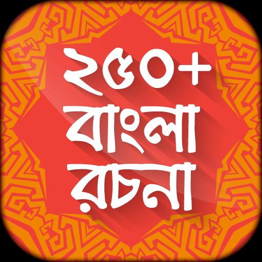 bangla rochona app contain bangla rochona somogro - Apps on