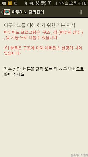 玩免費工具APP|下載아두이노 길라잡이 app不用錢|硬是要APP