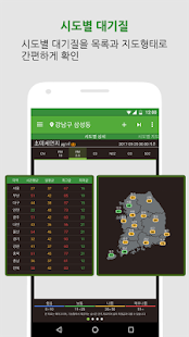 대기오염정보(미세/초미세먼지,위젯,강화된WHO기준,예보,알림,CAI) - náhled